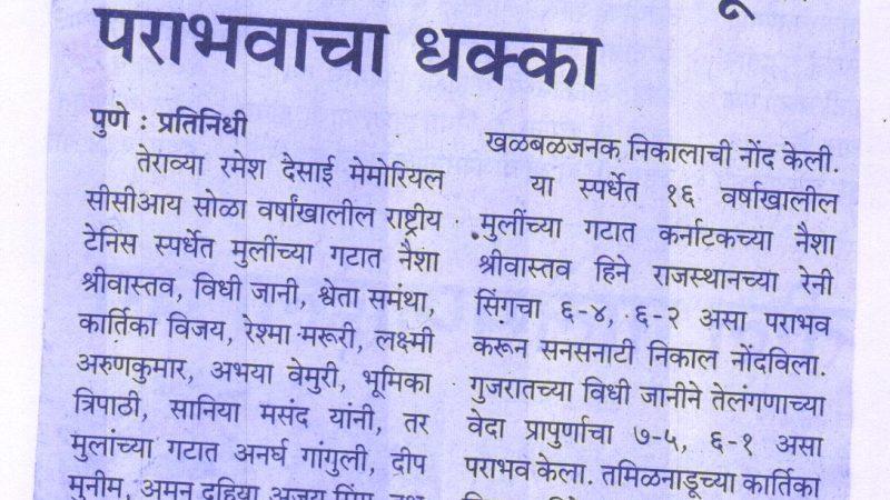 Press coverage of the 13th Ramesh Desai Memorial National Under 16 tennis tournament