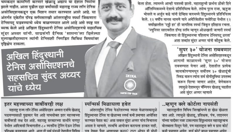 Interview of our Hon Secretary Sunder Iyer in the Samnaa news paper today by Jayendra Londhe